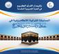 ١٠٠ جائزة للفائزين .. مسابقة الكترونية تطلقها العتبة الحسينية في حفظ وتفسير سورة الحج