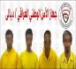 الأمن الوطني: القبض على إداري عام قاطع بغداد و3 من مساعديه