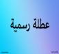 محافظة عراقية تعطل الدوام الرسمي 3 أيام