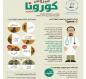 """تغريم ممرض عراقي نشر خبرا كاذبا عن """"كورونا"""""""