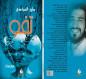اصدارمجموعة مسرحية جديدة للفنان الشاب علي العبادي في كربلاء