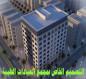 كربلاء:ممثل المرجع السيستاني يوجه بتحويل عيادات طبية حديثة الى مركز طبي تخصصي نادر