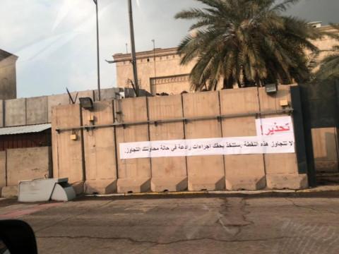 كتل كونكريتية ولافتات تحذيرية امام السفارة الاميركية في بغداد (صور)