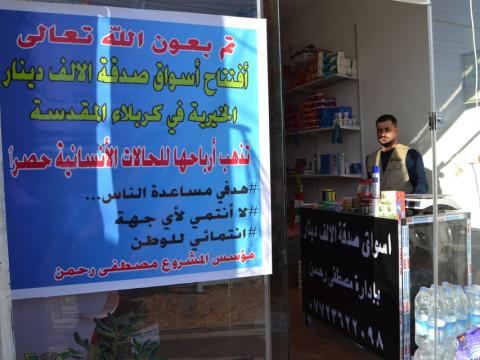 كربلاء المقدسة:افتتاح أسواق صدقة الألف دينار لدعم العوائل المتعففة والفقيرة بالمحافظة