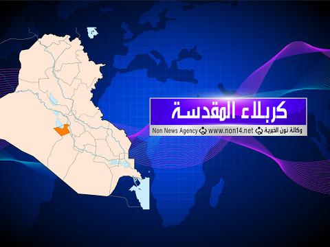 أسماء الفائزين الـ11 في الانتخابات النهائية لمحافظة كربلاء