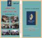 اتحاد أدباء كربلاء يصدر كتابا توثيقيا لنشاطاته